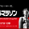 【かすみがうらマラソン 2015】大会結果・順位