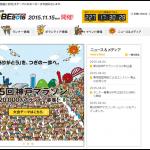 【神戸マラソン 2015】 年代別チャレンジ枠の参加資格(基準タイム)発表