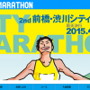 【前橋・渋川シティマラソン 2015】結果速報はランナーズアップデートで
