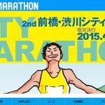 【前橋・渋川シティマラソン 2015】大会結果・順位・完走率