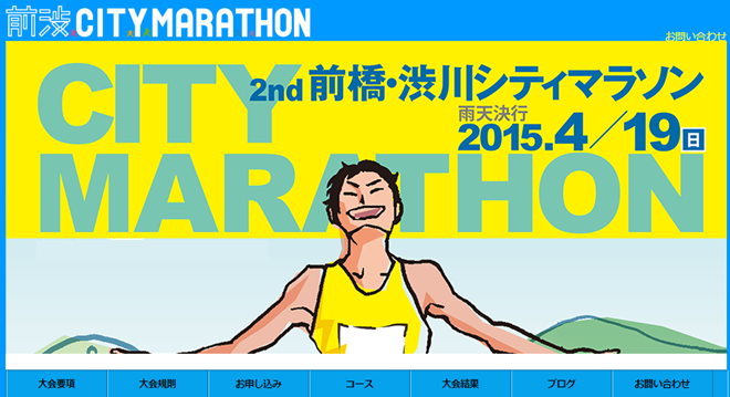 maeshibu-city-marathon-2015-top-img-01