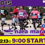 【奈良マラソン2015】エントリー6月24日(水)より開始。先行は7分で定員締切り