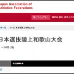【日本選抜陸上和歌山大会 2015】エントリーリスト・タイムテーブル