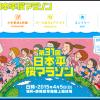 【日本平桜マラソン 2015】結果速報はランナーズアップデートで