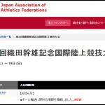 【第49回 織田記念陸上 2015】 結果・速報・動画(リザルト)