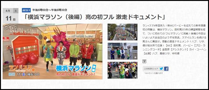 ランスマ 横浜マラソン2015 田村亮さんのフルマラソン挑戦
