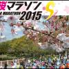 【さが桜マラソン 2015】結果速報はランナーズアップデートと応援ナビで