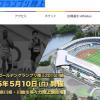 【ゴールデングランプリ陸上 2015】タイムテーブル(競技開始時間)