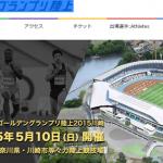 【セイコーゴールデングランプリ陸上 GGP 2015】結果・速報(リザルト)