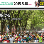 【仙台国際ハーフマラソン 2015】招待選手発表。川内優輝、出場