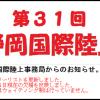 【静岡国際陸上 2015】タイムテーブル(競技開始時間)