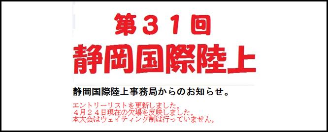 静岡国際陸上2015 トップページ画像