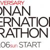 【湘南国際マラソン 2015】エントリー開始日 発表