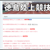 【徳島陸上競技カーニバル 2015】結果・順位(第1日目)