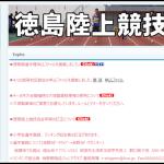 【徳島陸上競技カーニバル 2015】結果・順位(第2日目)