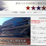 【東京六大学対校陸上競技大会 2015】結果・順位