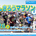 【魚津しんきろうマラソン 2015】野口みずき、野尻あずさ、西村哲生の出場種目決定