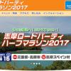 【志摩ロードパーティハーフマラソン 2017】結果・速報(リザルト)