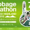 結果(リザルト)【嬬恋高原キャベツマラソン 2015】 エントリー受付中