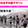 【吉川なまずの里マラソン 2015】大会結果・順位