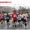 【第23回 吉川なまずの里マラソン 2018】結果・速報(リザルト)
