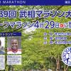 【第40回 武相マラソン 2017】結果・速報(リザルト)
