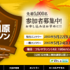 【大田原マラソン 2016】結果・速報・完走率(ランナーズアップデート)