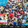 【山中湖ロードレース 2016】結果・速報(ランナーズアップデート)