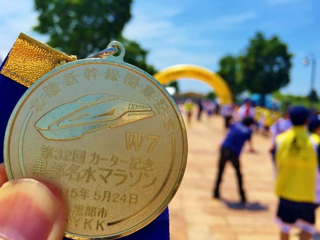 黒部名水マラソン2015 完走メダルの写真