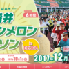 【袋井クラウンメロンマラソン 2017】結果・速報(リザルト)