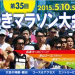 【鹿沼さつきマラソン 2015】結果(リザルト) ランスマからザ・たっちが出場