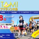 【北見ハーフマラソン 2017】結果・速報(リザルト)