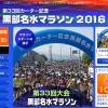 【黒部名水マラソン 2016】結果・速報・完走率(ランナーズアップデート)