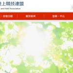 【九州実業団陸上 2015】タイムテーブル(競技開始時間)