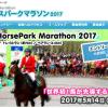 【ノーザンホースパークマラソン 2018】結果・速報(リザルト)