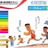 【第21回 大阪・淀川市民マラソン 2017】結果・速報(リザルト)