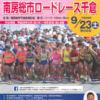 【第46回 南房総市ロードレース千倉 2017】結果・速報(リザルト)