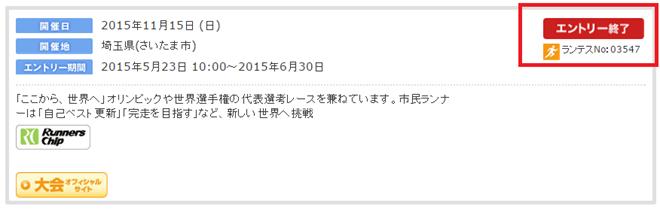 saitama-kokusai-marathon-2015-entry-img-04