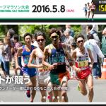 【仙台国際ハーフマラソン 2016】結果・速報(リザルト)招待選手一覧