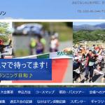 【信州なかがわハーフマラソン 2017】結果・速報(リザルト)