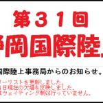 【第31回 静岡国際陸上 2015】結果・速報・動画(リザルト)