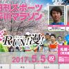 【豊平川マラソン 2017】結果・速報(リザルト) 川内優輝の記録に挑戦