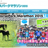 【ノーザンホースパークマラソン 2017】結果・速報(リザルト)