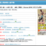 【日本学生陸上個人選手権 2015】スタートリスト(出場選手)