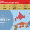 全日本大学駅伝 2015【中四国予選】結果・速報(リザルト)