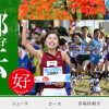 【全日本大学女子駅伝 2015】北信越予選会 エントリーリスト(出場選手)