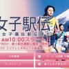 【富士山女子駅伝 2015】出場チーム・区間エントリー