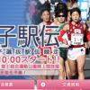 【富士山女子駅伝 2015】結果・速報・区間記録(リザルト)
