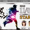 【いびがわマラソン 2016】結果・速報・完走率(ランナーズアップデート)