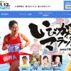 【いびがわマラソン 2017】エントリー5月29日開始。31分で定員締切り(前回)
